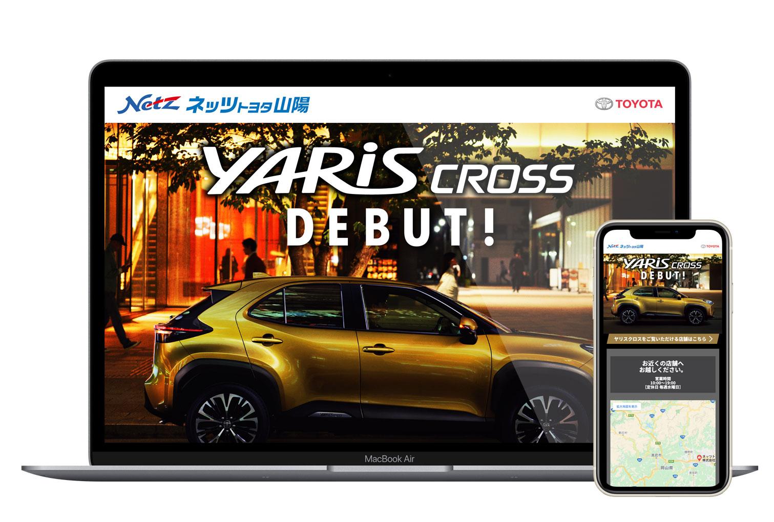 ネッツトヨタ山陽株式会社様 YARIS CROSS Debut! LP・Web広告