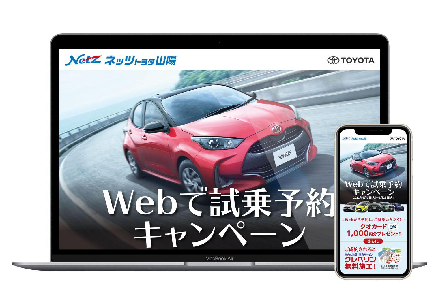 ネッツトヨタ山陽株式会社様 Webで試乗予約キャンペーン LP・Web広告