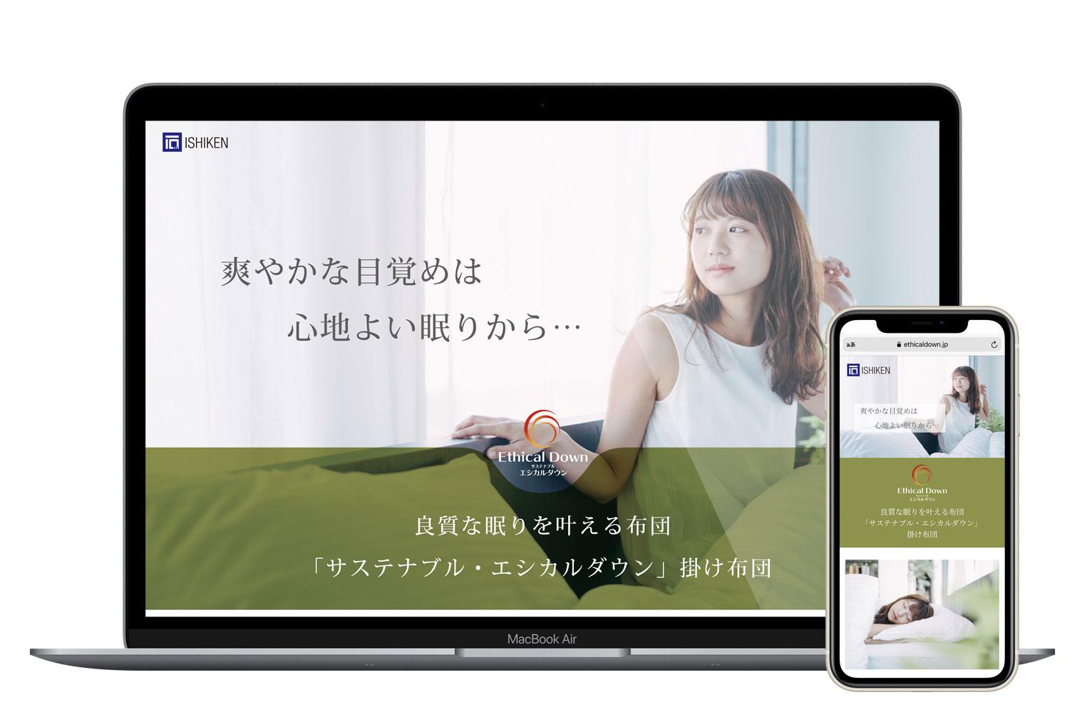 イシケン株式会社様 サステナブル エシカルダウン LP・Web広告