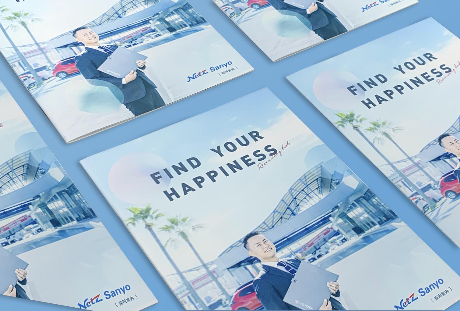 ネッツトヨタ山陽株式会社様 NEW HARRIER Debut! LP・Web広告